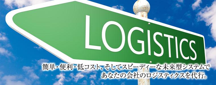 ロジスティクス事業部