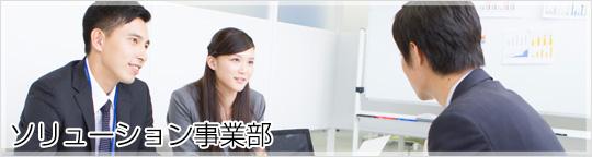 ソリューション事業部